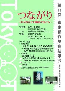 東京都作業療法学会でお待ちしております