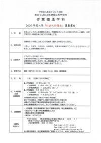 社会人特待生募集案内(作業療法学科)20201017.jpg