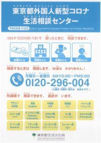 外国人コロナ相談窓口.jpg